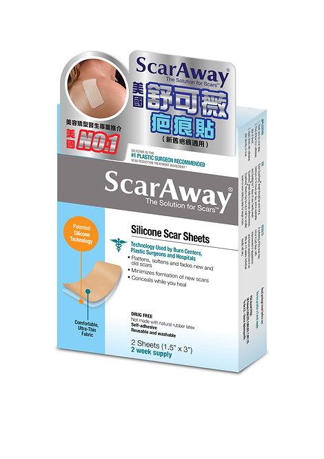 美國舒可薇ScarAway疤痕貼 2片裝