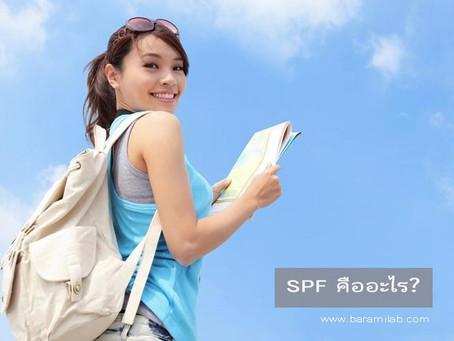 SPF คุณแน่ใจหรือว่า… คุณเข้าใจถูกต้อง?
