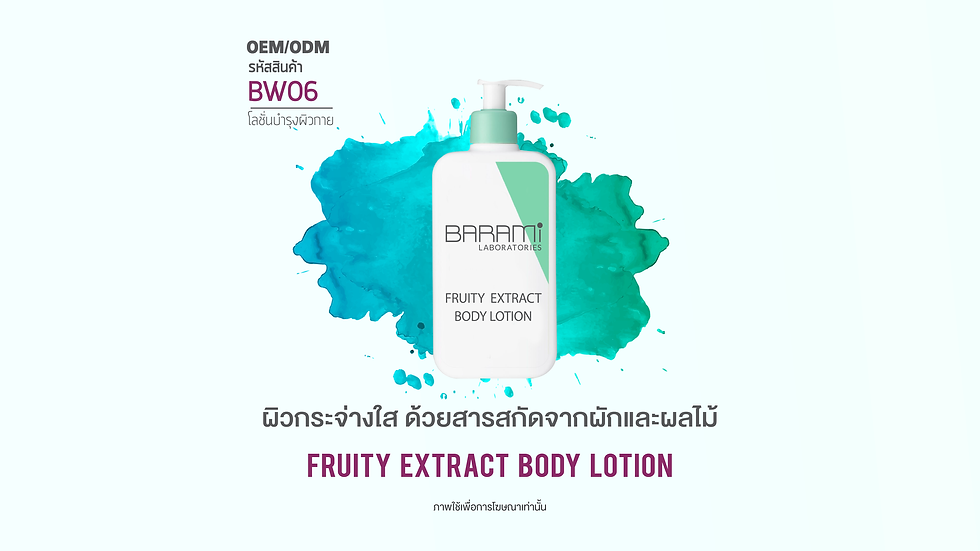 Fruity Extract Body Lotion