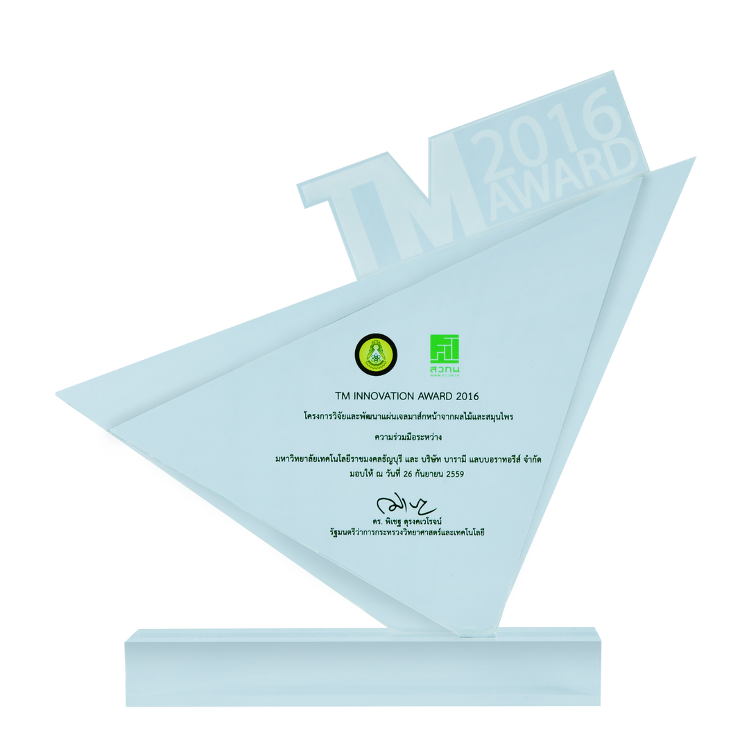 TM INNOVATION AWARD 2016