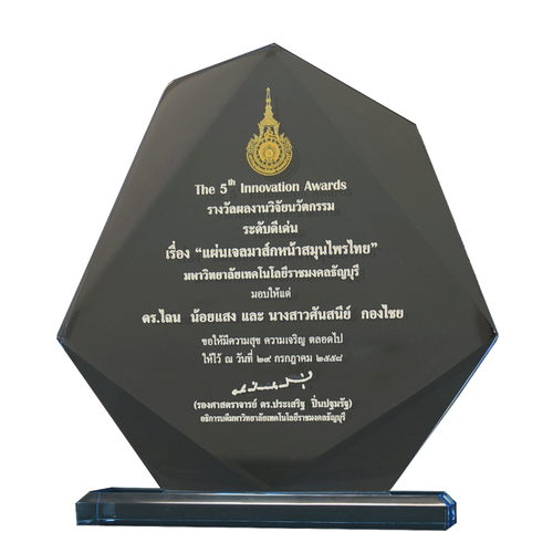 The 5th Innovation Awards