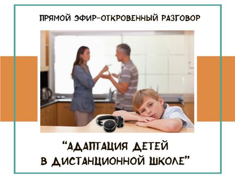 """Прямой эфир - """"Адаптация детей в дистанционной школе"""""""