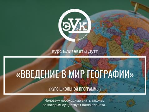 Курс школьной программы - «Введение в мир географии»