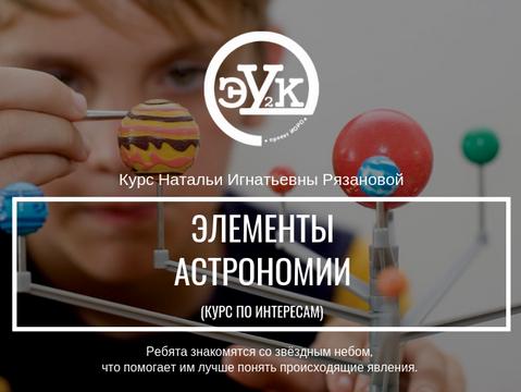 "Курс по интересам - ""Элементы астрономии"""