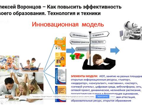 Прямые эфиры: Как повысить эффективность своего образования. Технологии и техники. (А.Б. Воронцов)
