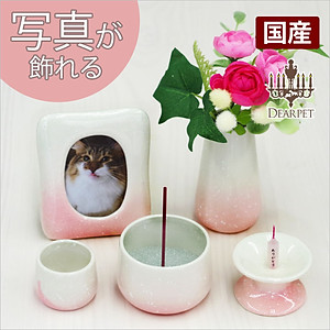 [国産]陶器仏具 写真立て付きセット(2色)