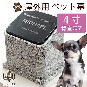 屋外用ペット墓(4寸まで)【オーダー商品2週間〜4週間】