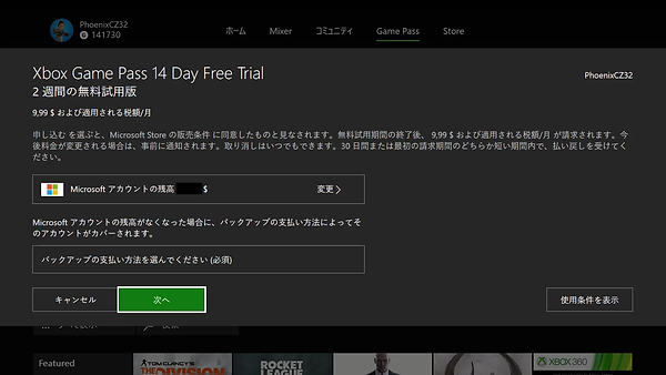 Game Pass Trial 4.png