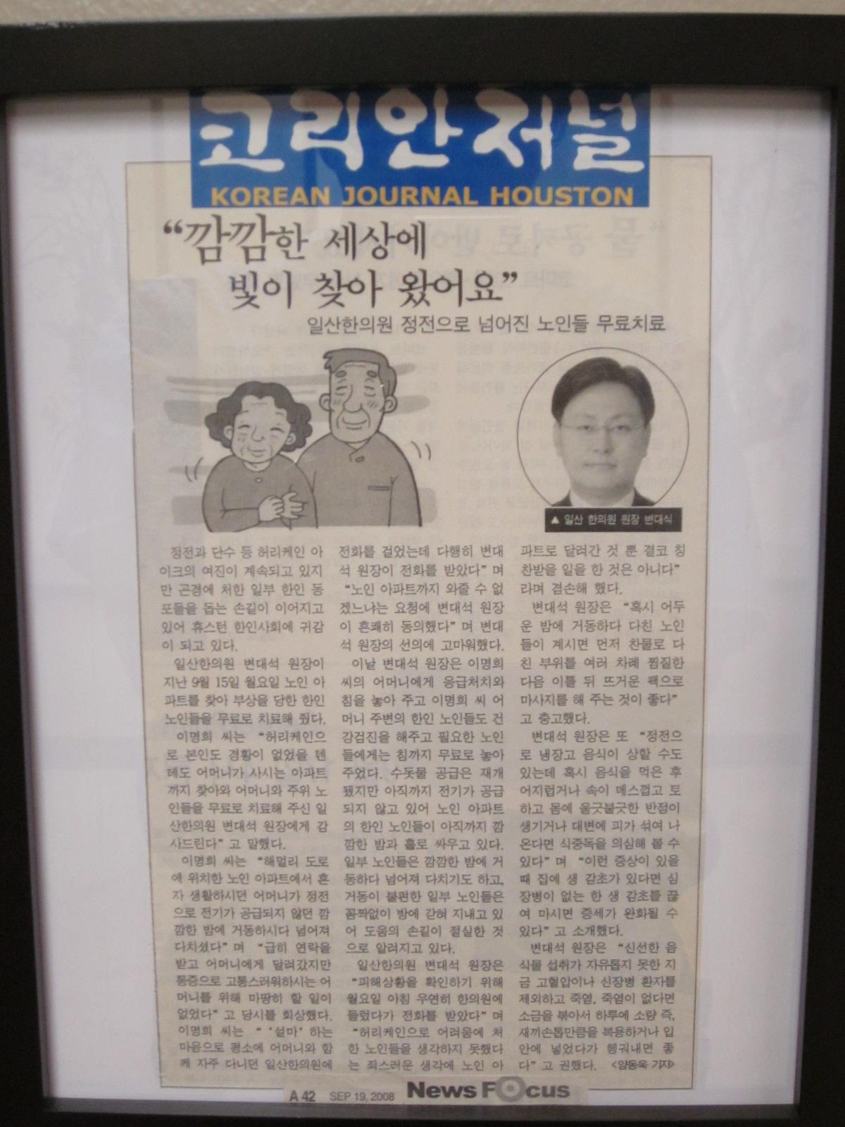 Korea Journal on Sep.19 2008