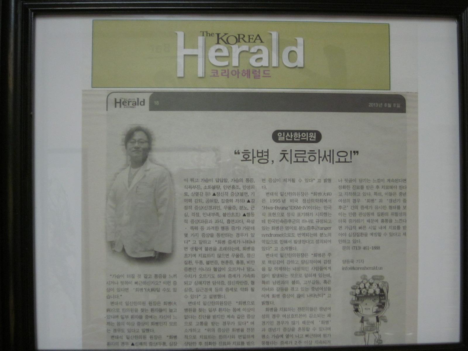 Korea Herald on Aug.8 2013