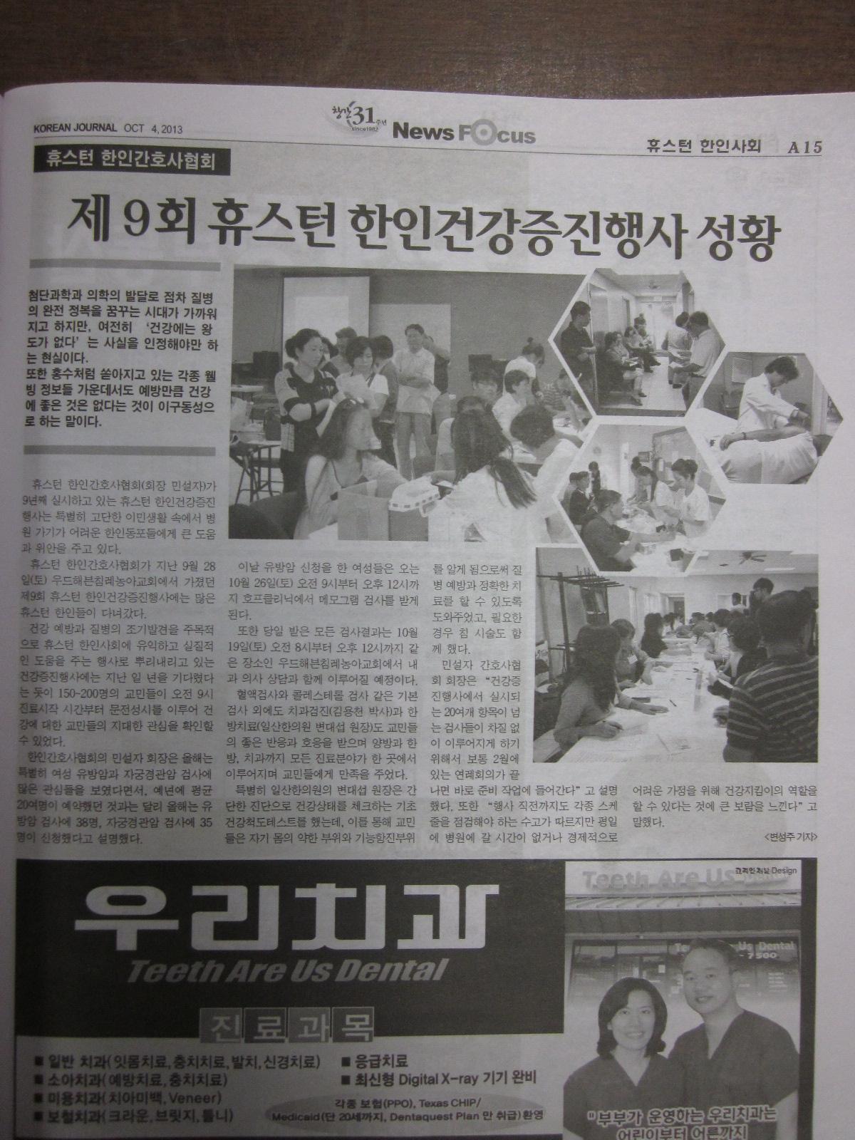 Korea Journal on Oct.05 2013