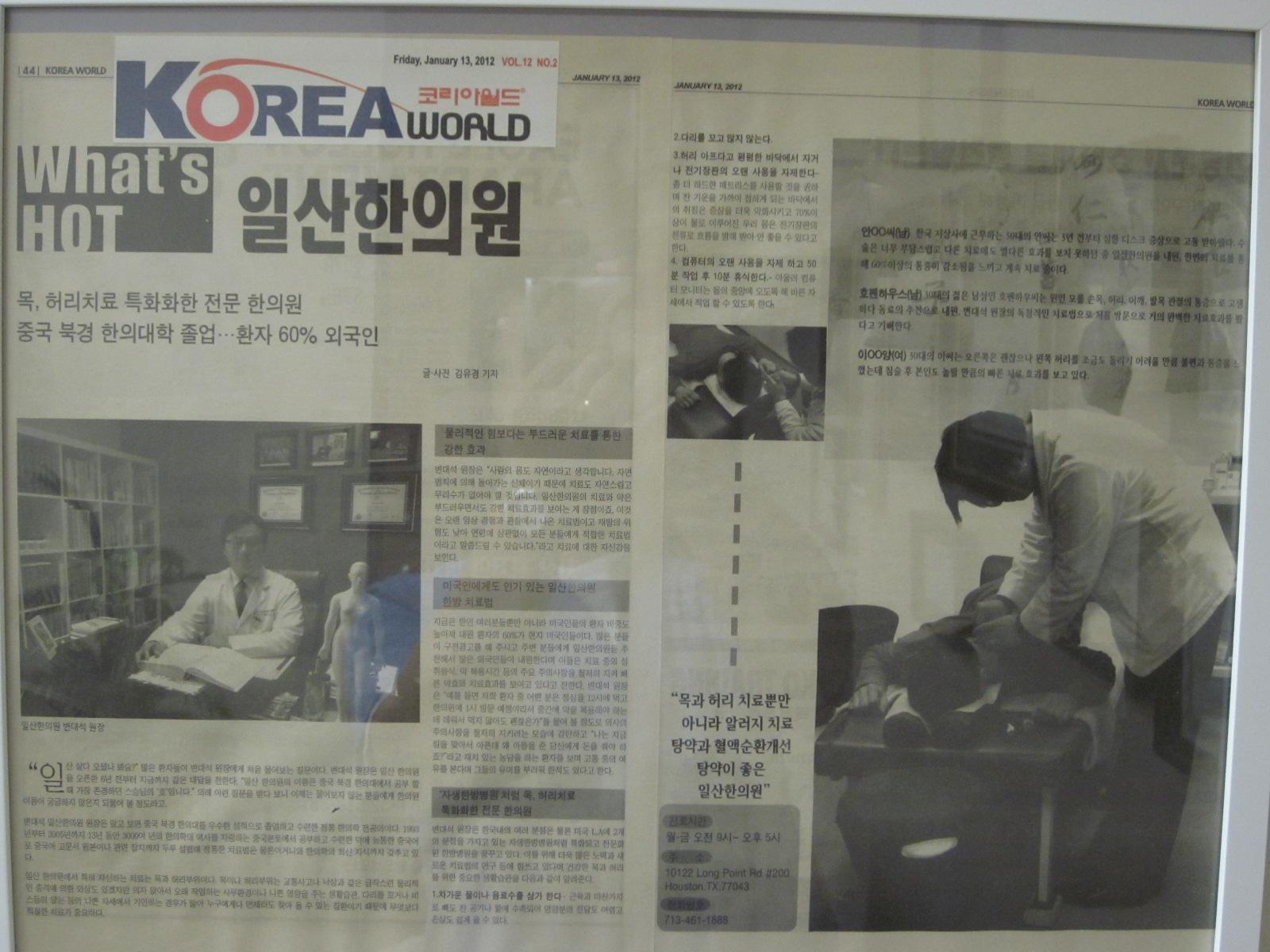 Korea World on Oct.05 2013
