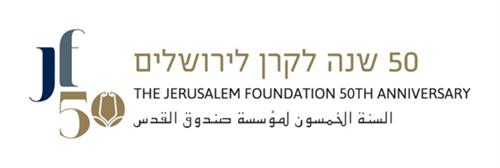 50 שנה לקרן לירושלים
