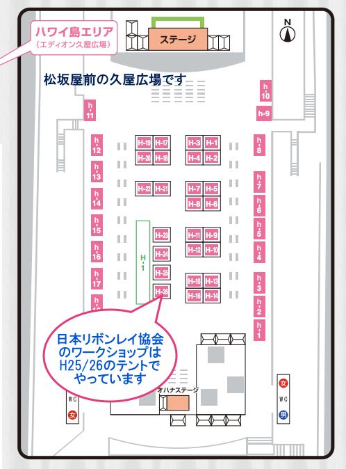 5/25・26リボンレイワークショップ会場のご案内 会場マップです!