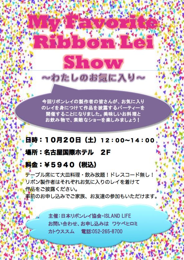 "Ribbon Lei ""My Favorite Show""開催!"