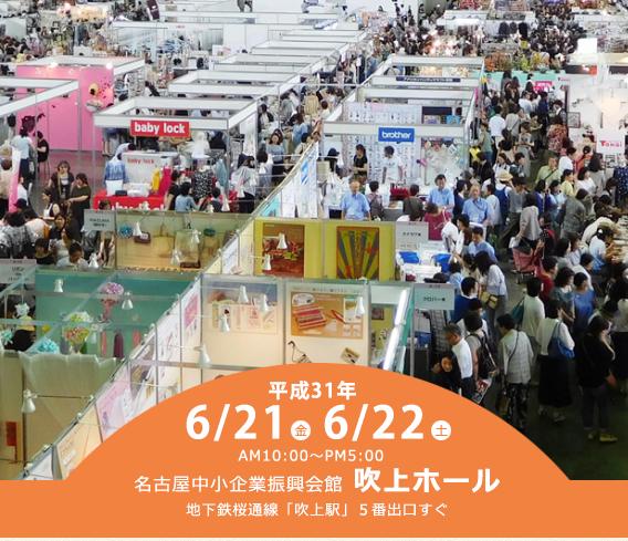 吹上ハンドクラフトフェア名古屋にリボンレイが出店します!
