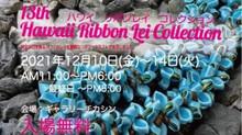 13th Hawaii Ribbon Lei Collection開催のお知らせ