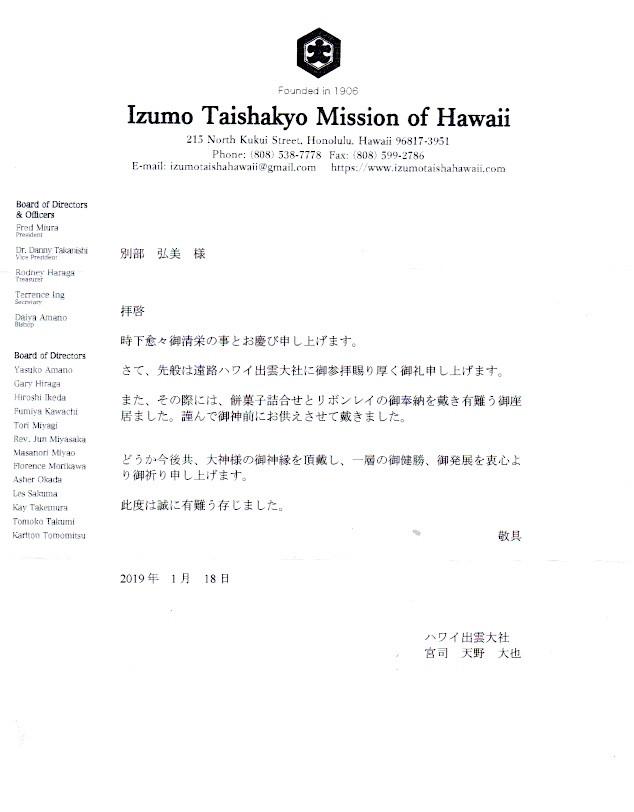 ハワイの出雲大社にリボンレイを奉納