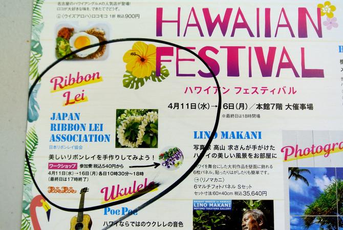 松坂屋HAWAIIAN FESTIVALに出演します!