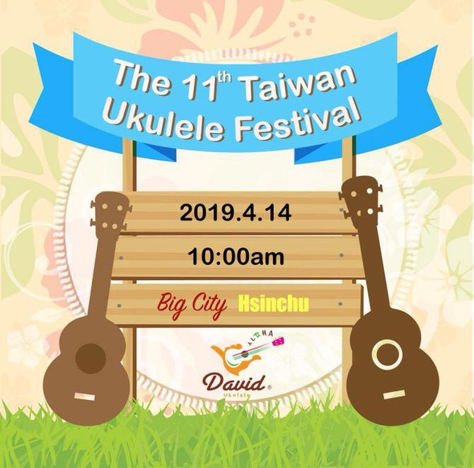 台湾ウクレレフェスティバルに出場決定!