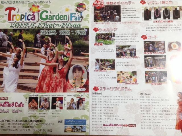 グリーンピア春日井にてリボンレイ1DAYワークショップを開催!