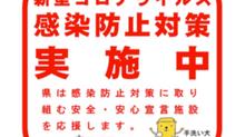 愛知県より新型コロナウィルス感染防止の対策施設事業者として認定されました!