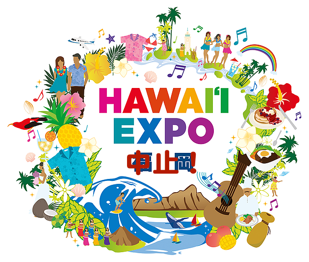 HAWAII EXPO福岡のリボンレイワークショップ中止のご案内