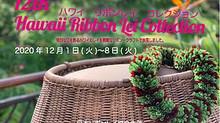 """第12回リボンレイ展示会""""RibbonLei Collection""""のご案内"""