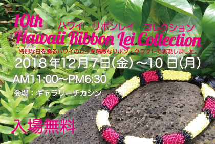 10th 'Hawaii Ribbon Lei Collection開催!