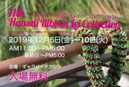 第11回リボンレイ展示会のお知らせ!