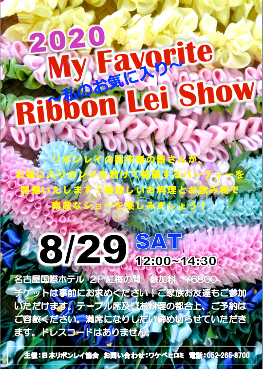 My Favorite Ribbon Lei Showを延期いたします。