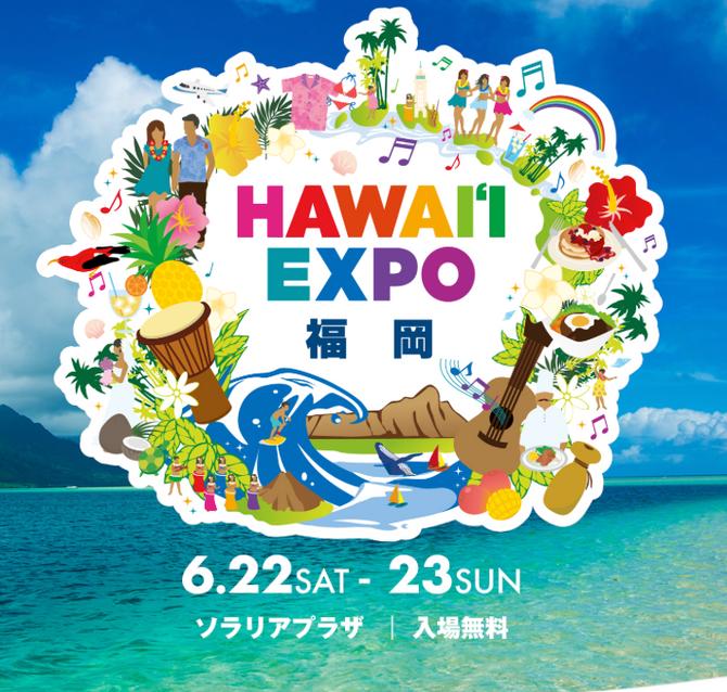HAWAI'I EXPO福岡にリボンレイが出店します!ご来場お待ちしています!