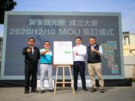 易遊網MOU簽訂儀式