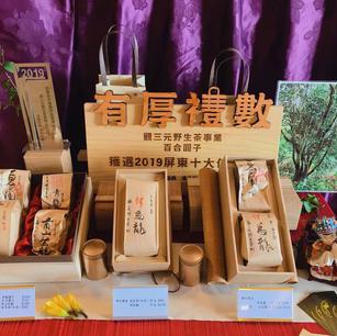 觀三元野生茶事業