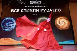 2017-12-22 РУСАГРО 028