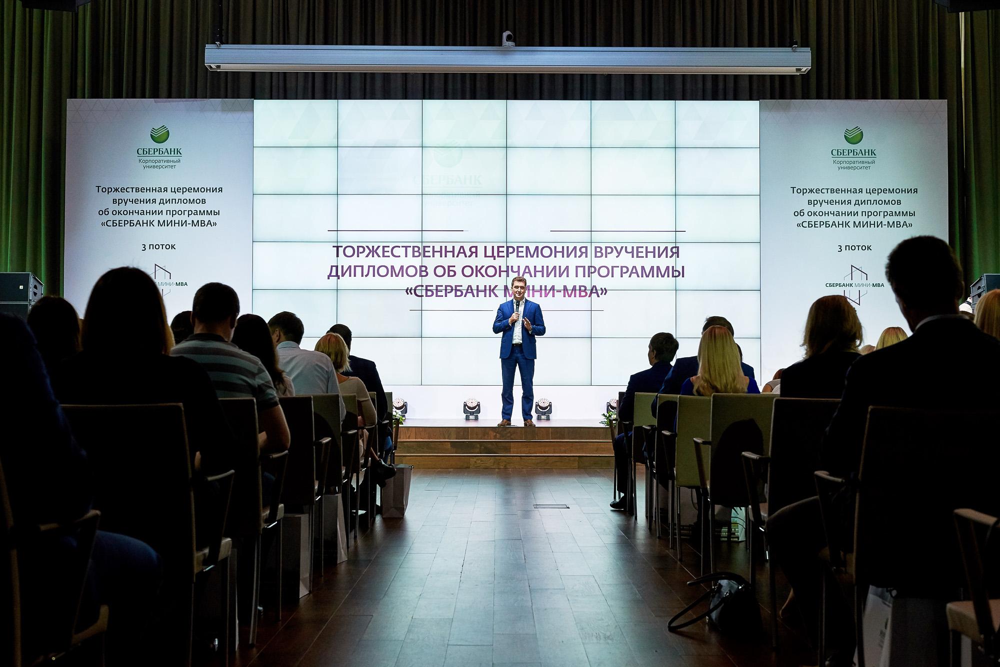 2017 09 29 MBA Лепехин 189