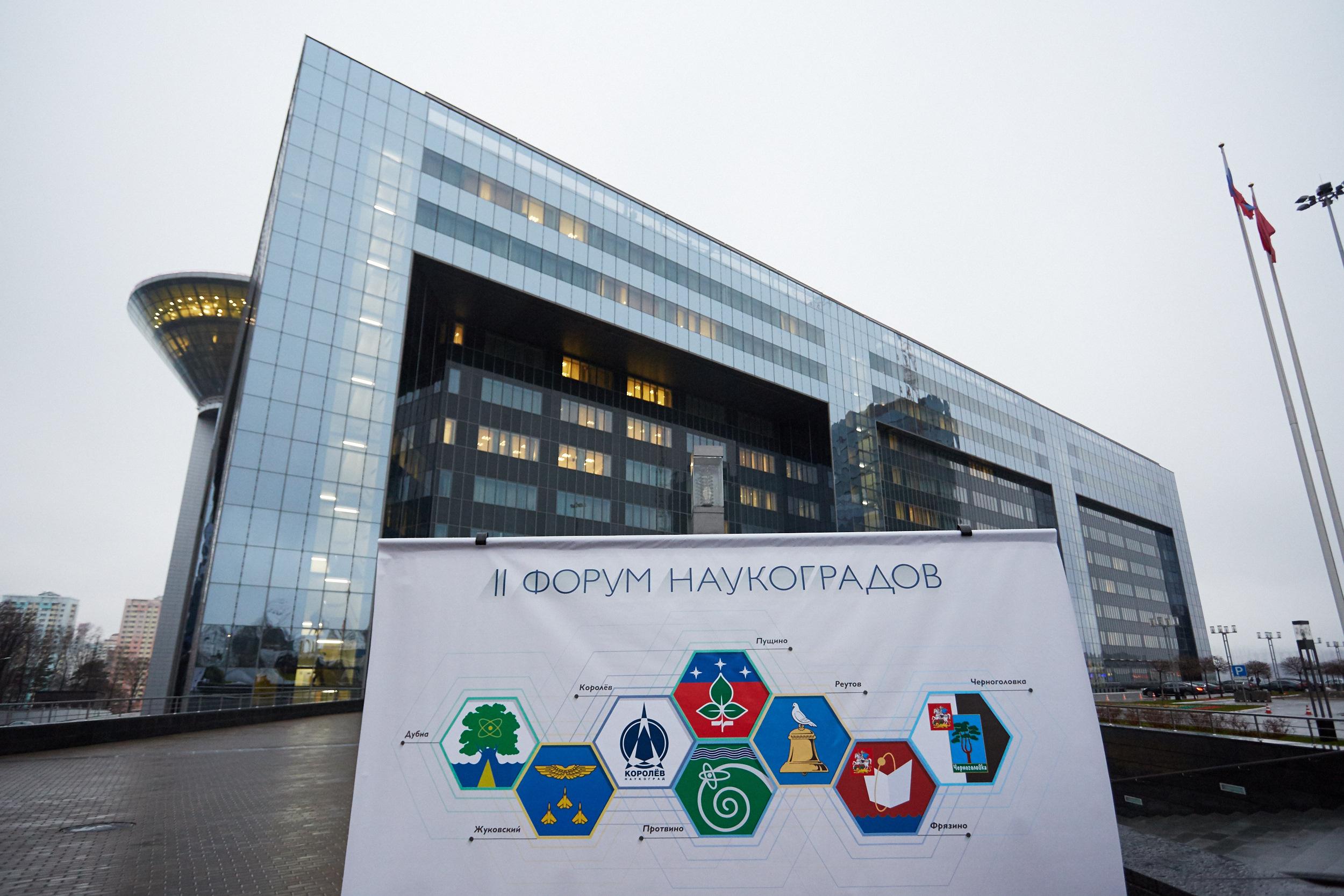 2015-11-11-Наукаград-003.jpg