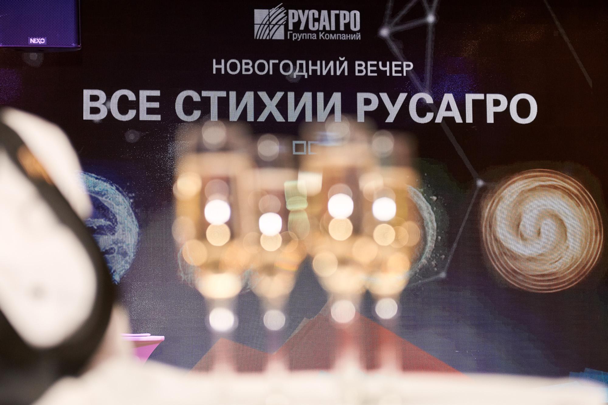2017-12-22 РУСАГРО 009