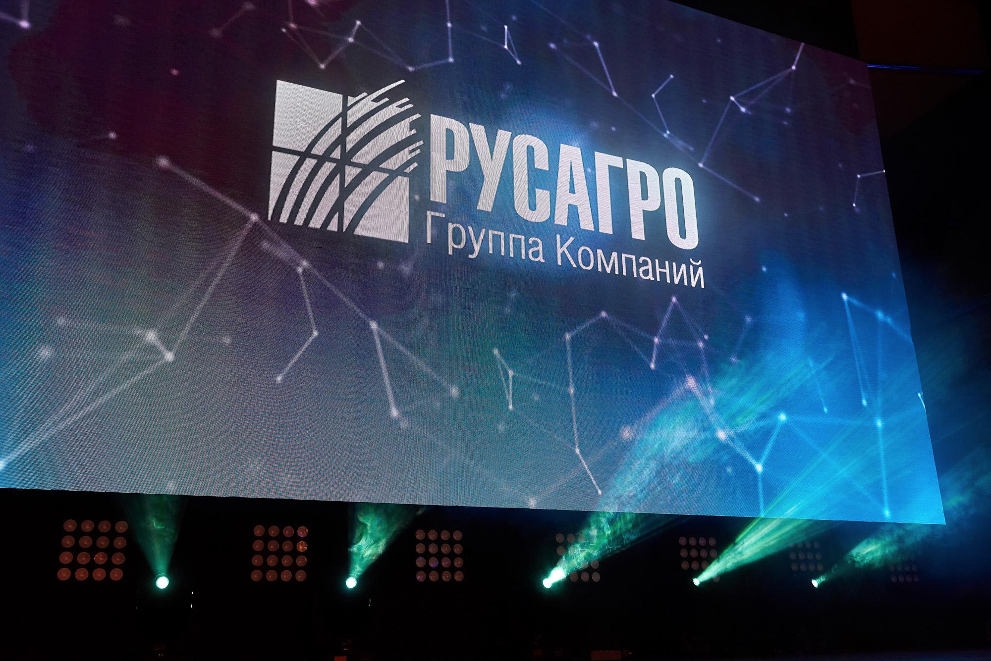 2017-12-22 РУСАГРО 112
