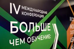 2019-10-24  IV Inter Conf 002