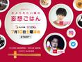 真夜中ドラマ『ホメられたい僕の妄想ごはん』主演決定!