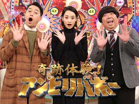 CX系『奇跡体験!アンビリバボー』出演!
