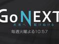 TBS系『GoNEXT−未来へ駆けぬける−』語りとして出演決定!