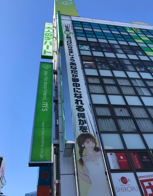 The 5th floor sex shop