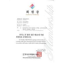 무역협회 회원증