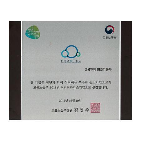 2017 청년친화강소기업 선정