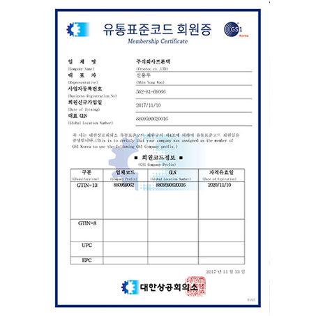 유통표준코드 회원증