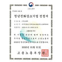 2020 청년친화강소기업 선정