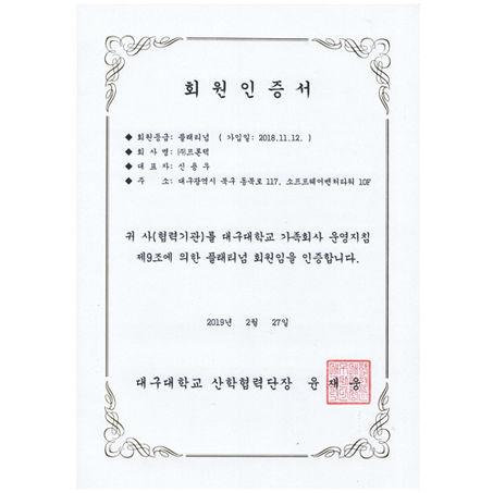 대구대학교 회원증