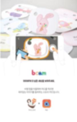 bcam_홈페이지_페이지1.jpg